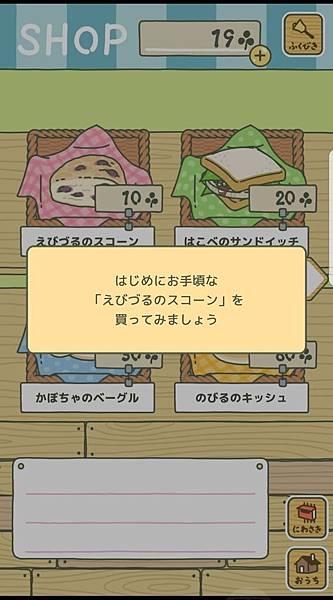 日文旅行青蛙初次06