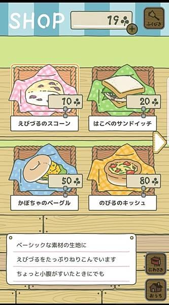 日文旅行青蛙初次09