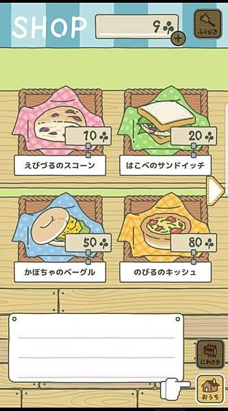 日文旅行青蛙初次58