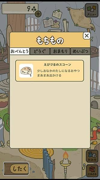 日文旅行青蛙初次51