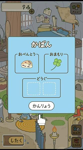 日文旅行青蛙初次41