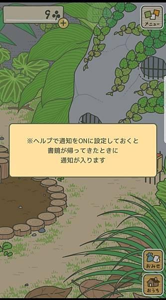 日文旅行青蛙初次17