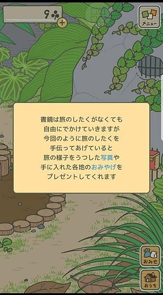 日文旅行青蛙初次13