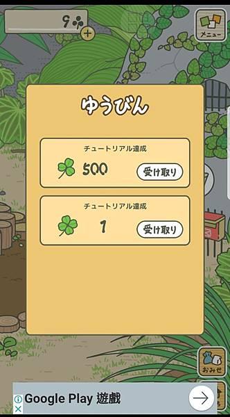 日文旅行青蛙初次