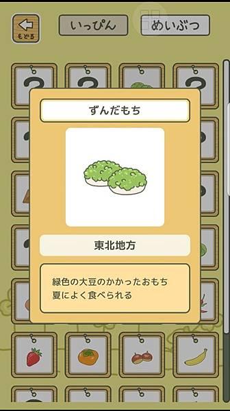 旅行青蛙名產一覽42-06