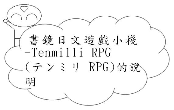 Tenmilli RPG遊戲說明封面