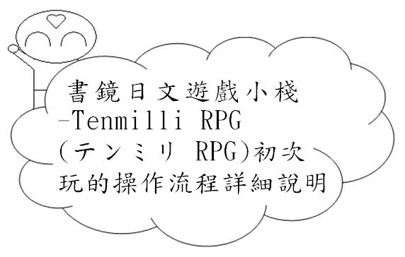 Tenmilli RPG初次玩封面-1