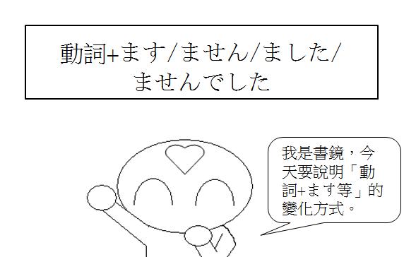 日文句型動詞ますませんましたませんでした1