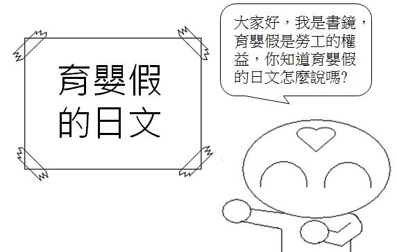日文單字育嬰假1