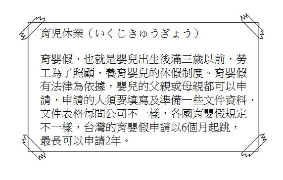 日文單字育嬰假2