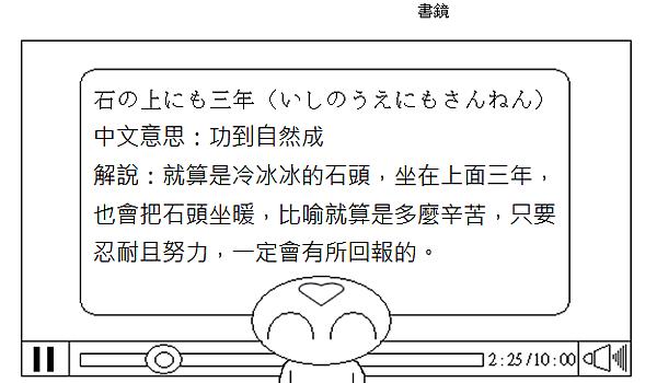 日文諺語功到自然成