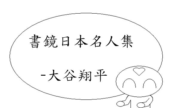 日本名人大谷翔平日文1