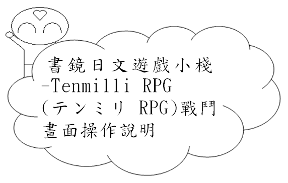 tenmilli rpg 戰鬥日文封面-3