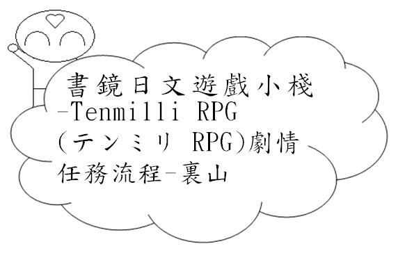 tenmilli RPG裏山日文封面