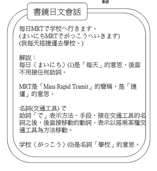 日文會話我每天搭捷運去學校1