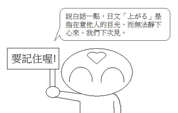 日文檢定N2怯場4