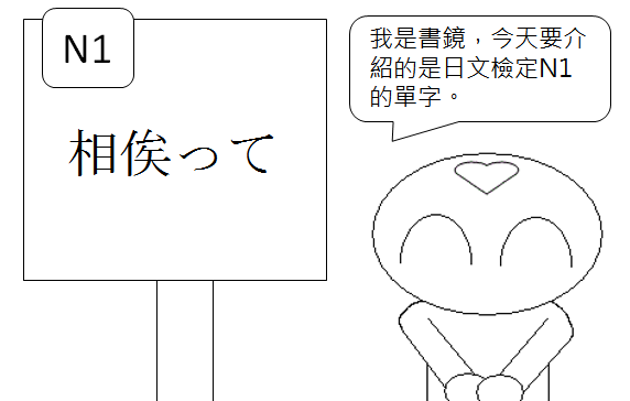 日文檢定N1單字相輔相結合1