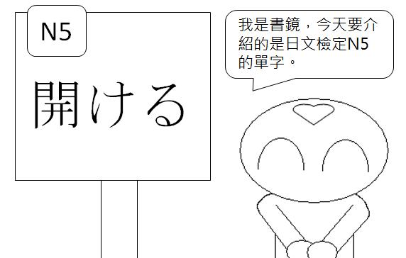 日文檢定N5單字打開1