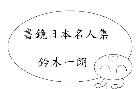 日本鈴木一朗日文1