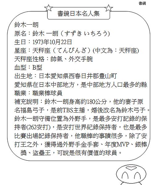 日本鈴木一朗日文2