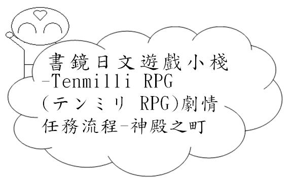 tenmilli RPG神殿之町日文封面-5