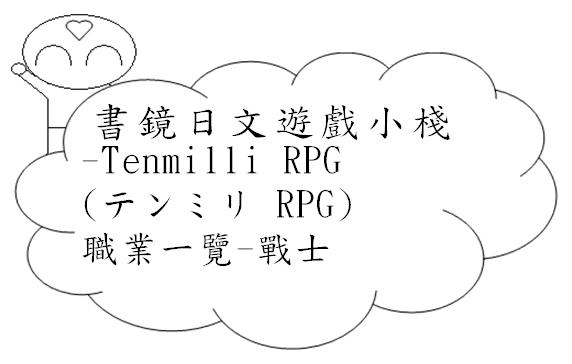 tenmilli RPG職業戰士封面-6
