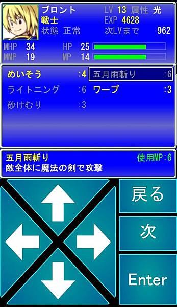 tenmilli RPG職業戰士47-11