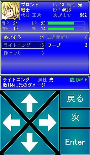 tenmilli RPG職業戰士47-35