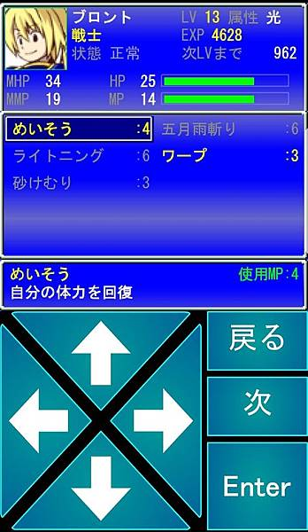 tenmilli RPG職業戰士48-08