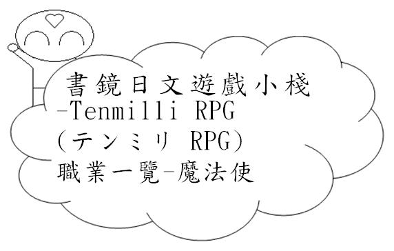 tenmilli RPG職業魔法使封面-7