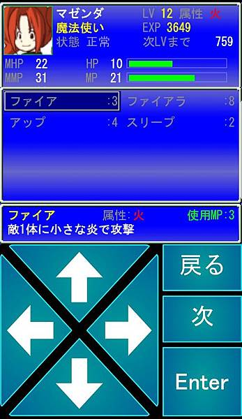 tenmilli RPG職業魔法使49-24