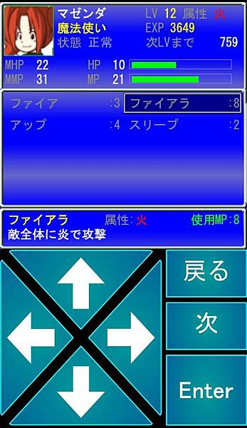 tenmilli RPG職業魔法使49-54