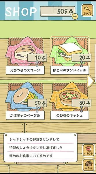 旅蛙抽獎獎券得到日文42-28