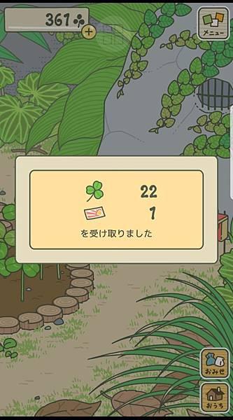 旅蛙抽獎獎券得到日文23-59
