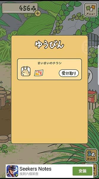 旅蛙抽獎獎券得到日文43-46