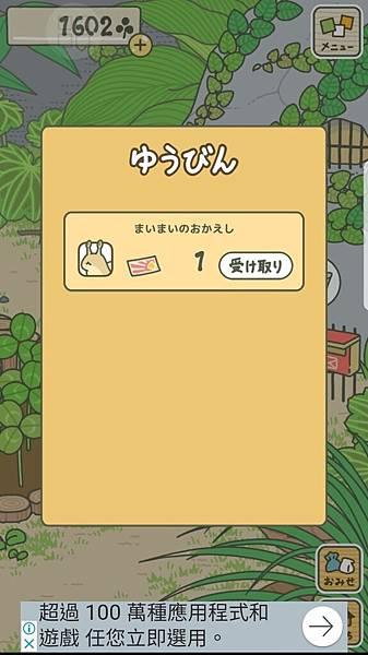 旅蛙抽獎獎券得到日文09-42