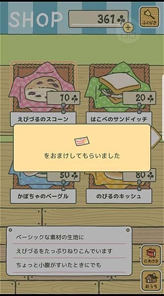 旅蛙抽獎獎券得到日文10-59