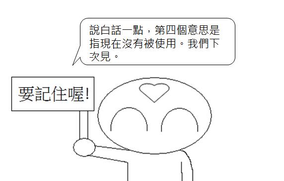 日文檢定N2空隙空閒空缺閒置13