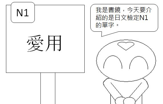 日文檢定N1單字愛用喜歡用1
