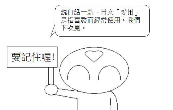 日文檢定N1單字愛用喜歡用4