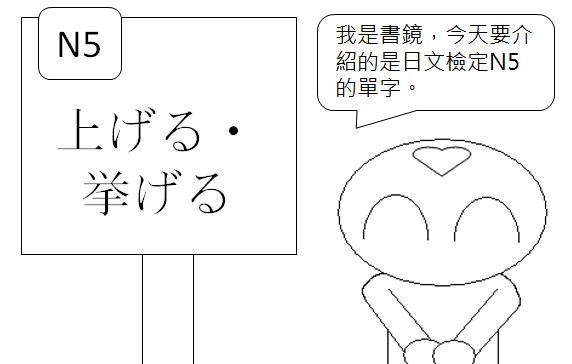 日文檢定N5單字舉起1