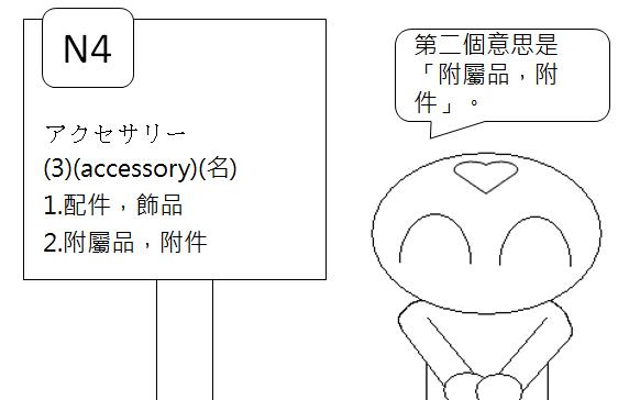 日文檢定N4配件飾品附件6