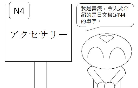 日文檢定N4配件飾品附件1