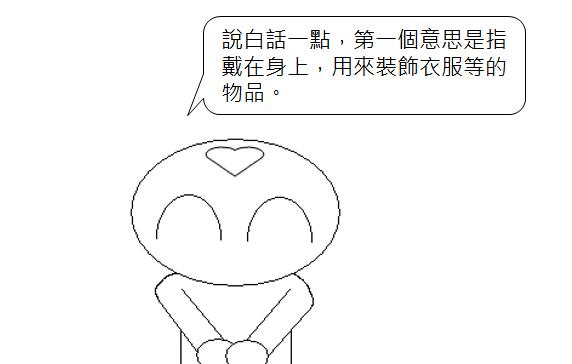 日文檢定N4配件飾品附件5
