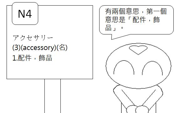 日文檢定N4配件飾品附件3