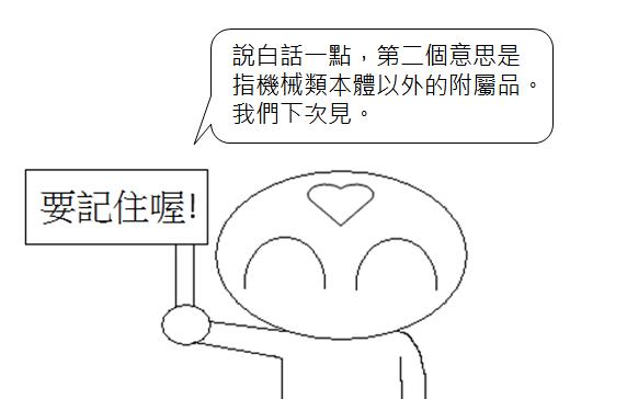 日文檢定N4配件飾品附件8