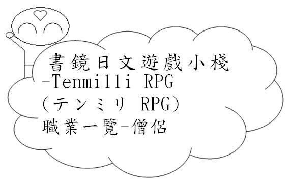 tenmilli RPG職業僧侶日文封面-10