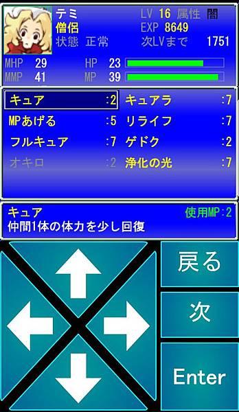 tenmilli RPG職業僧侶日文10-28