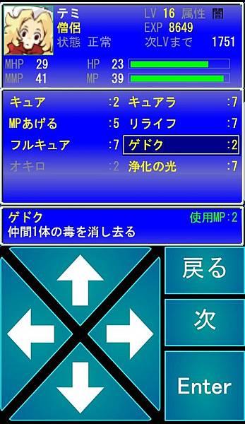 tenmilli RPG職業僧侶日文10-43