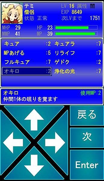 tenmilli RPG職業僧侶日文10-57